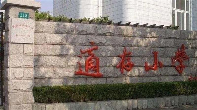 上海适存小学