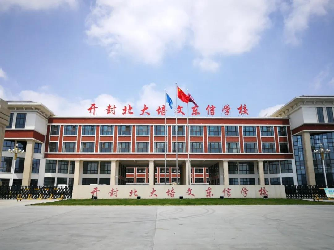 北大培文东信学校