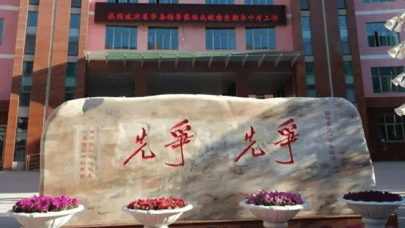 榆中县第一中学