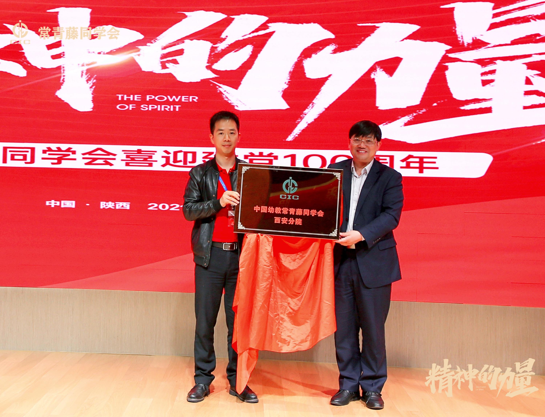 欢迎中国幼教常青藤同学会到学加家莅临参观