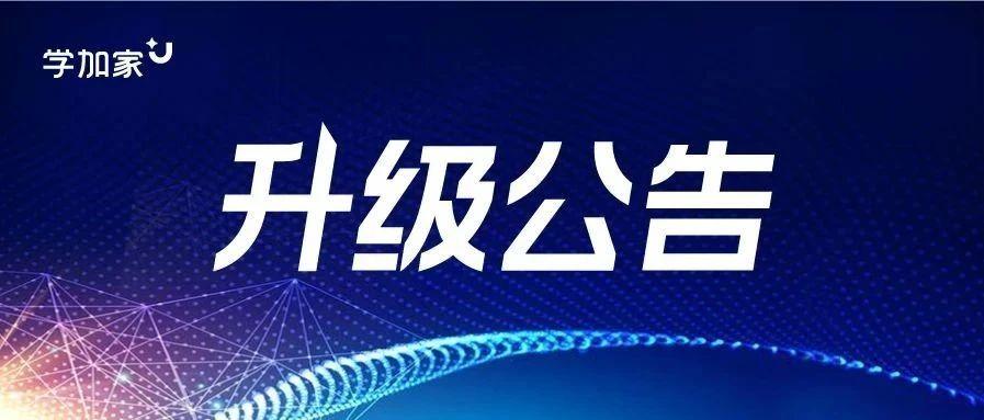 学加家【智能人资】新版本发布,电子工资条功能回归