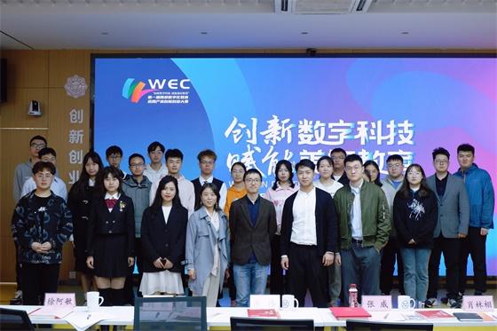 走进西电!第一届西部数字化教育应用产业创新创业大赛宣讲会圆满举办!