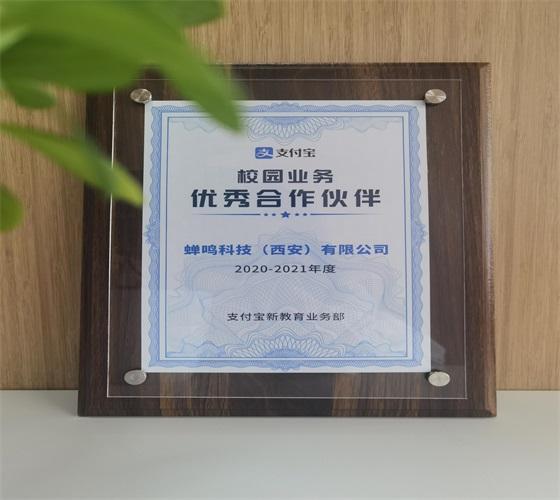 """蝉鸣科技(学加家)荣获""""2020-2021年度支付宝校园业务优秀合作伙伴"""""""