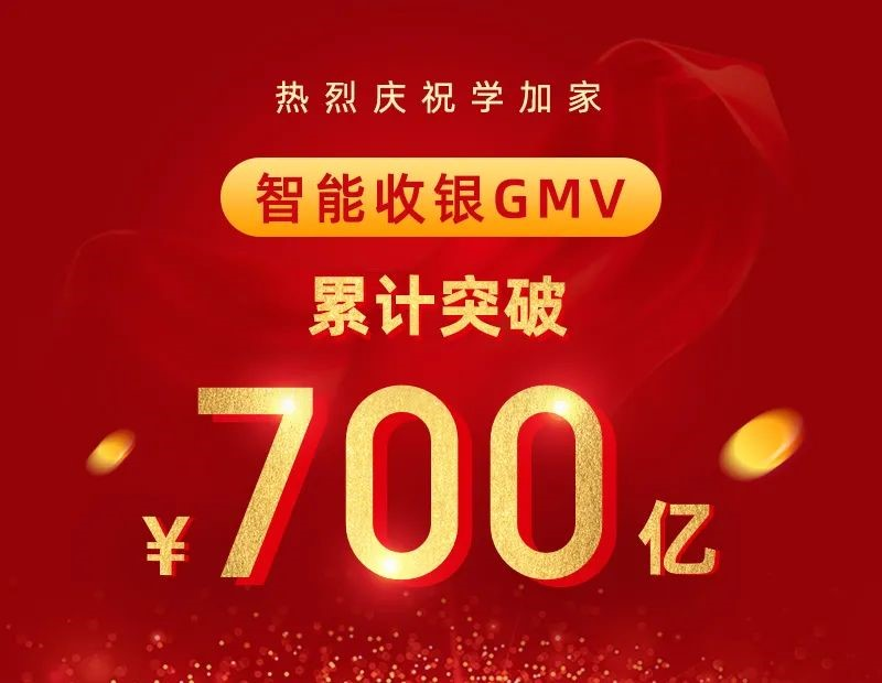 【喜报】学加家智能收银GMV累计突破700亿!