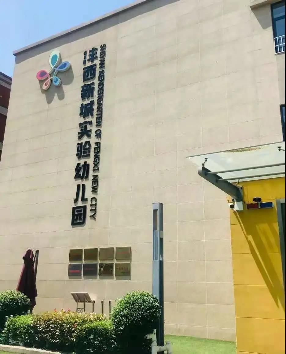 沣西新城实验幼儿园