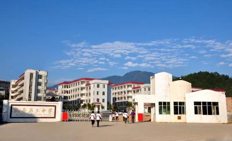 武平县第三中学
